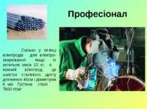 Професіонал Скільки у зв'язці електродів для електро-зварювання, якщо їх зага...