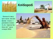 Хлібороб Визначити масу купи зерна, яка має форму конуса з довжиною основи 31...