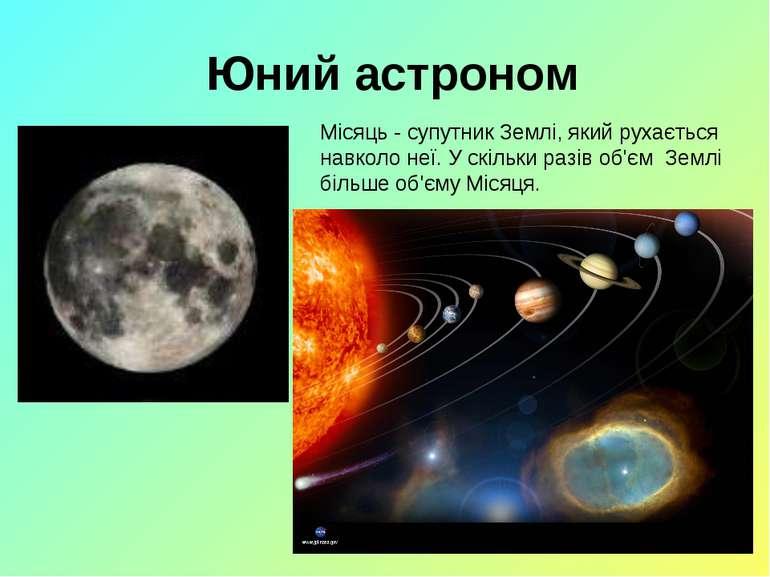 Юний астроном Місяць - супутник Землі, який рухається навколо неї. У скільки ...