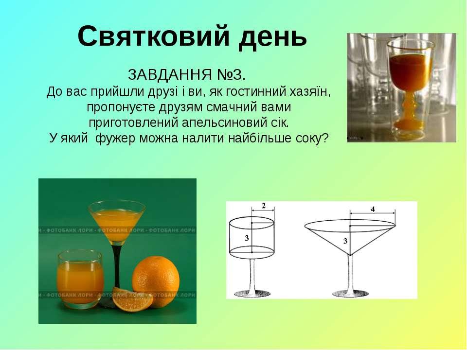 ЗАВДАННЯ №3. До вас прийшли друзі і ви, як гостинний хазяїн, пропонуєте друзя...
