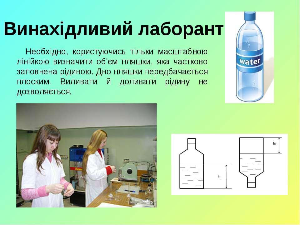 Винахідливий лаборант Необхідно, користуючись тільки масштабною лінійкою визн...