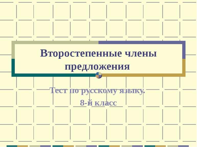 Второстепенные члены предложения Тест по русскому языку. 8-й класс