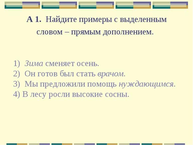 А 1. Найдите примеры с выделенным словом – прямым дополнением. 1)Зимасмен...