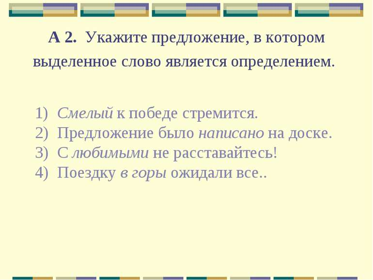А 2. Укажите предложение, в котором выделенное слово является определением. ...