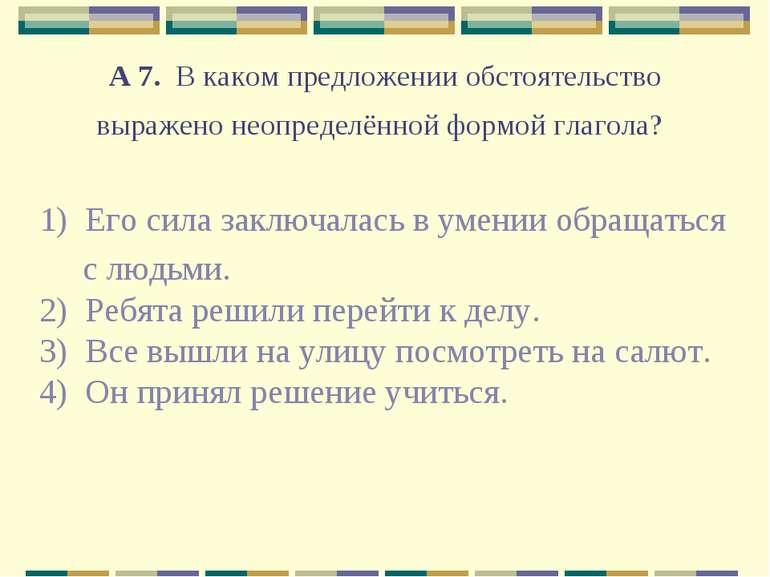 А 7. В каком предложении обстоятельство выражено неопределённой формой глаго...