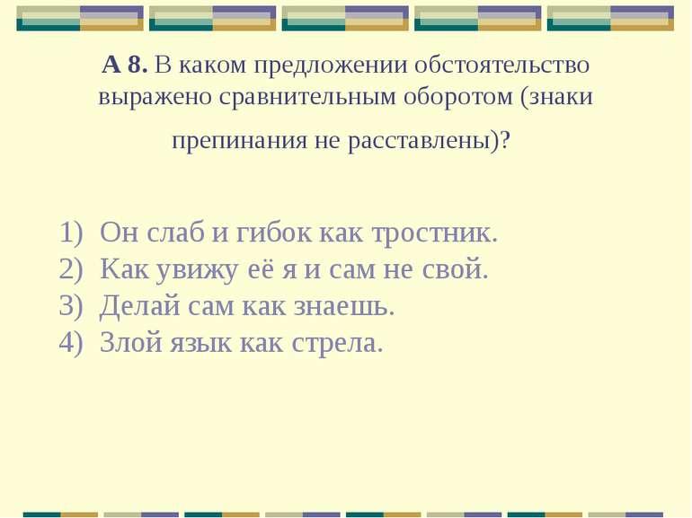 А 8. В каком предложении обстоятельство выражено сравнительным оборотом (знак...
