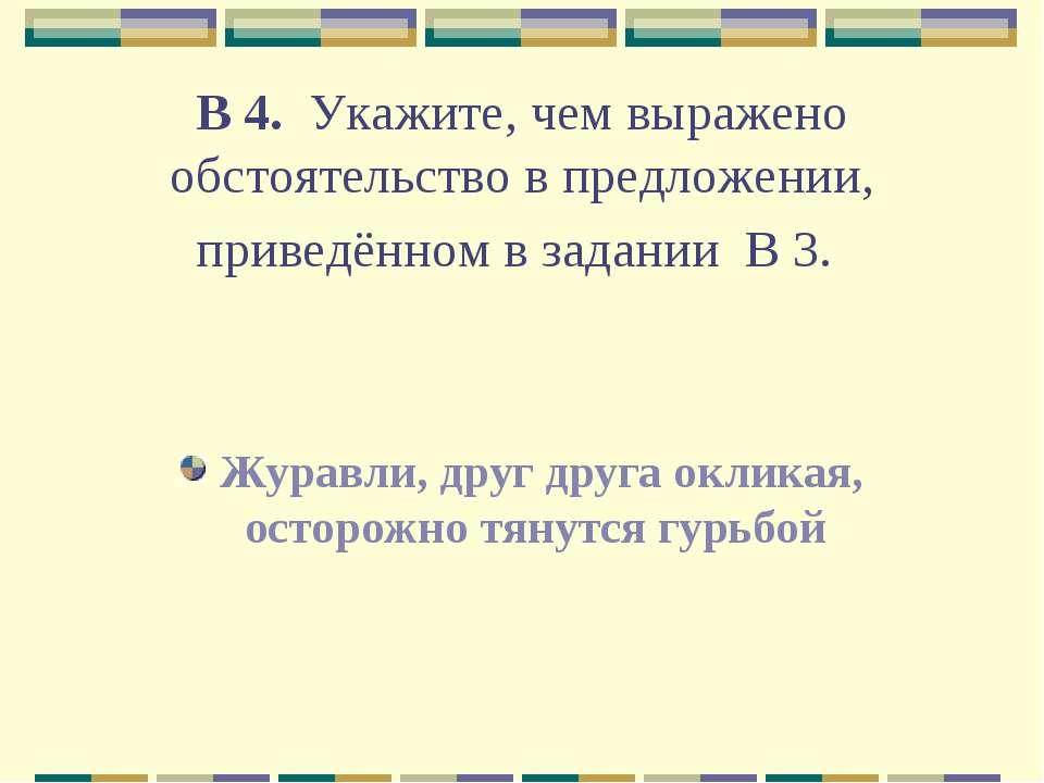 В 4. Укажите, чем выражено обстоятельство в предложении, приведённомв задан...