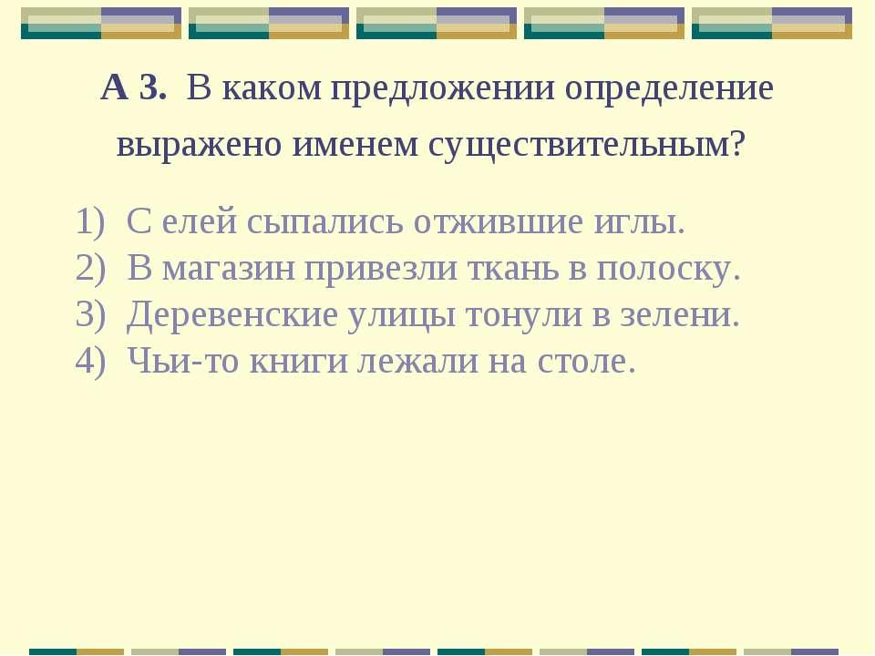 А 3. В каком предложении определение выражено именем существительным? 1) С ...