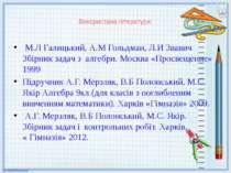 Використана література: М.Л Галицький, А.М Гольдман, Л.И Звавич Збірник задач...