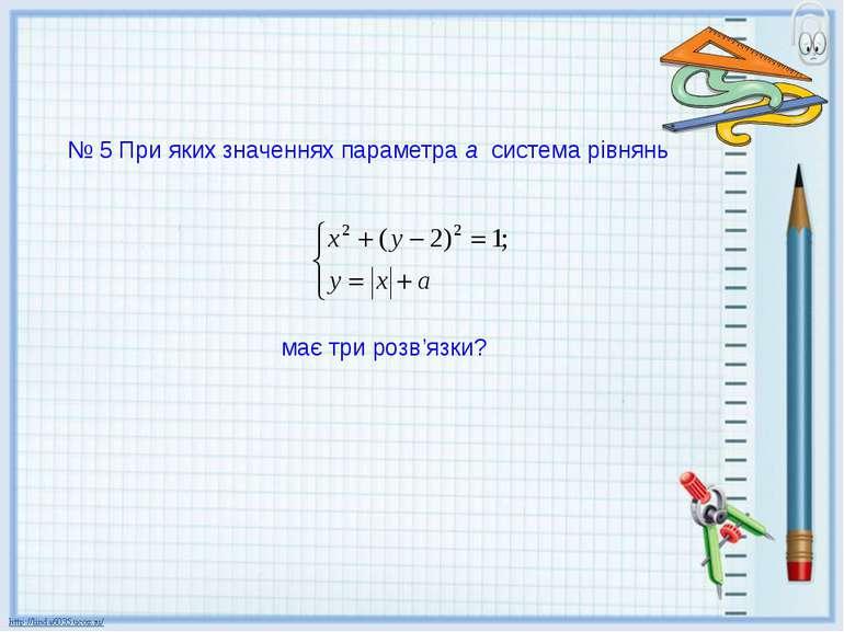№ 5 При яких значеннях параметра а система рівнянь має три розв'язки?