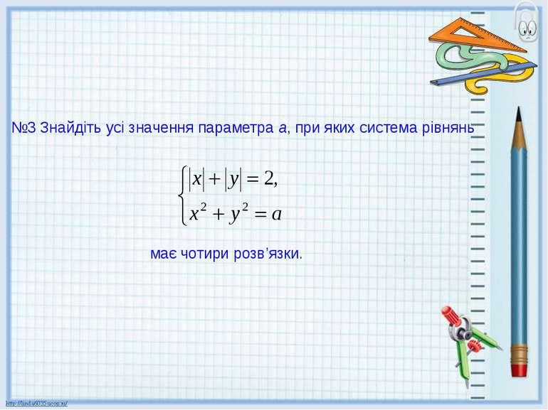 №3 Знайдіть усі значення параметра а, при яких система рівнянь має чотири роз...