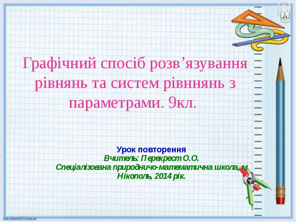 Графічний спосіб розв'язування рівнянь та систем рівннянь з параметрами. 9кл....
