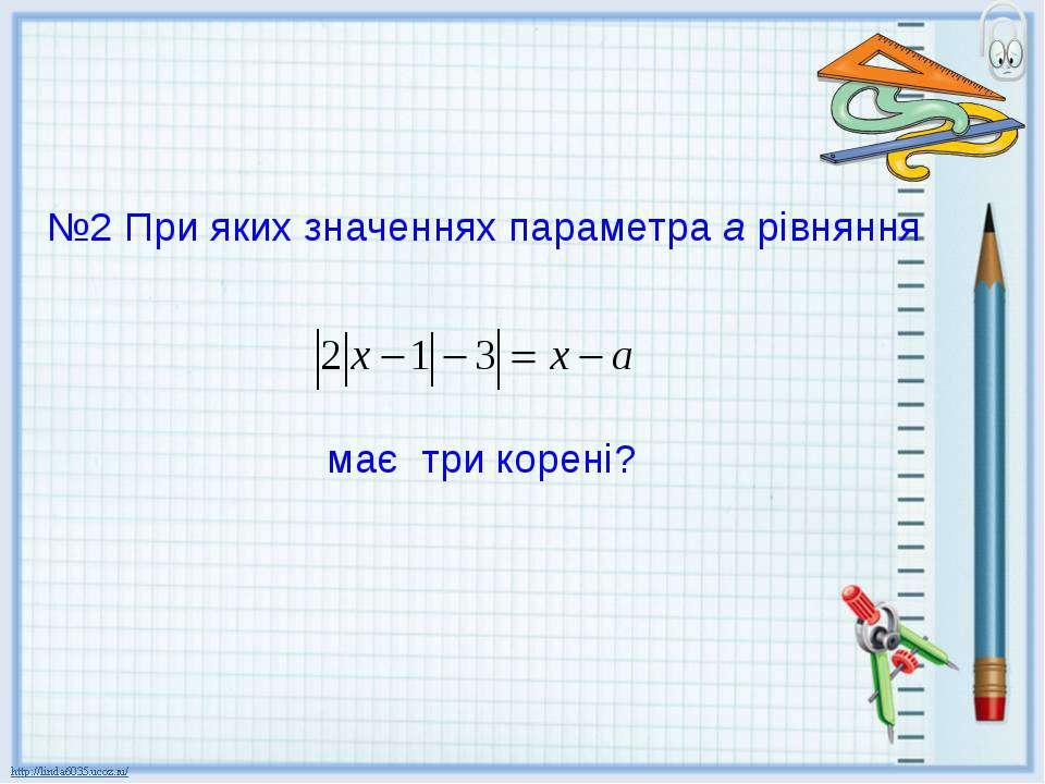 №2 При яких значеннях параметра а рівняння має три корені?