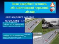 Знак аварійної зупинки, або миготливий червоний ліхтар Знак аварійної зупинки...
