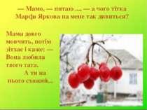 — Мамо, — питаю ..., — а чого тітка Марфа Яркова на мене так дивиться? Мама д...