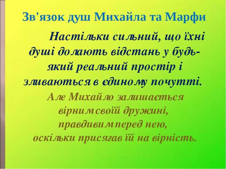 Зв'язок душ Михайла та Марфи Настільки сильний, що їхні душі долають відстань...