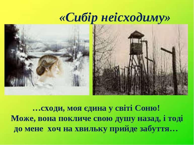 «Сибір неісходиму» …сходи, моя єдина у світі Соню! Може, вона покличе свою ду...