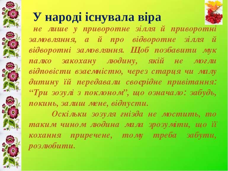 У народі існувала віра не лише у приворотне зілля й приворотні замовляння, а ...