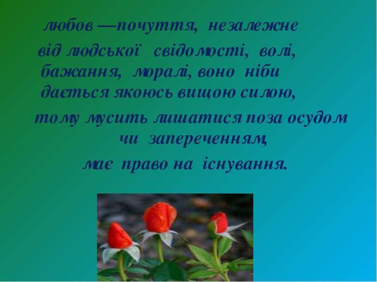 любов —почуття, незалежне від людської свідомості, волі, бажання, моралі, вон...