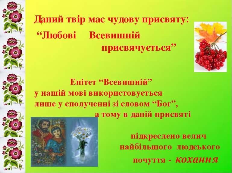 """"""" """"Любові Всевишній присвячується"""" Епітет """"Всевишній"""" у нашій мові використов..."""