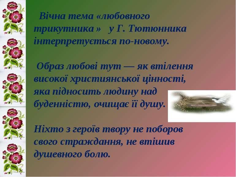 Вічна тема «любовного трикутника » у Г. Тютюнника інтерпретується по-новому. ...
