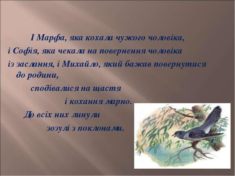 І Марфа, яка кохала чужого чоловіка, і Софія, яка чекала на повернення чолові...