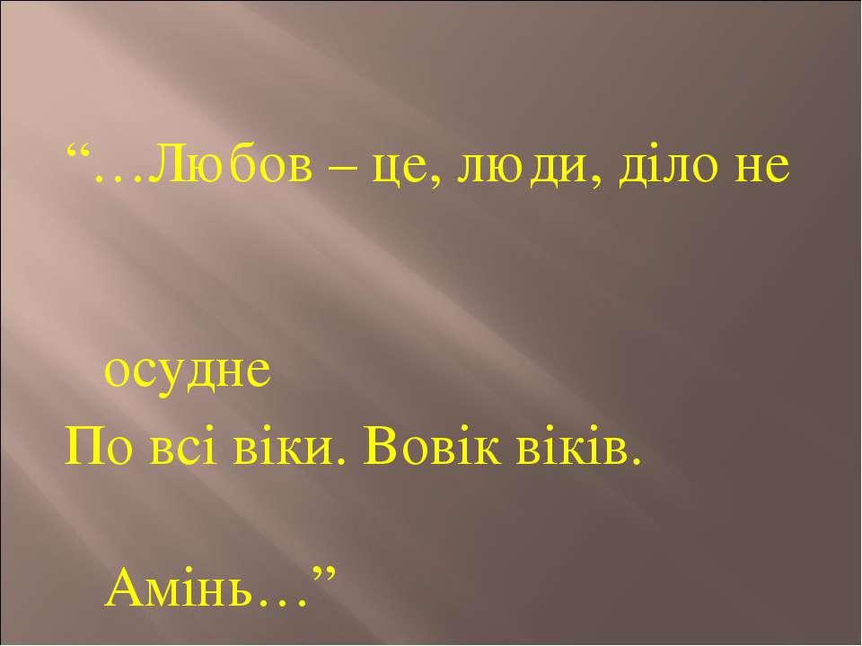 """""""…Любов – це, люди, діло не осудне По всі віки. Вовік віків. Амінь…"""" Ліна Кос..."""