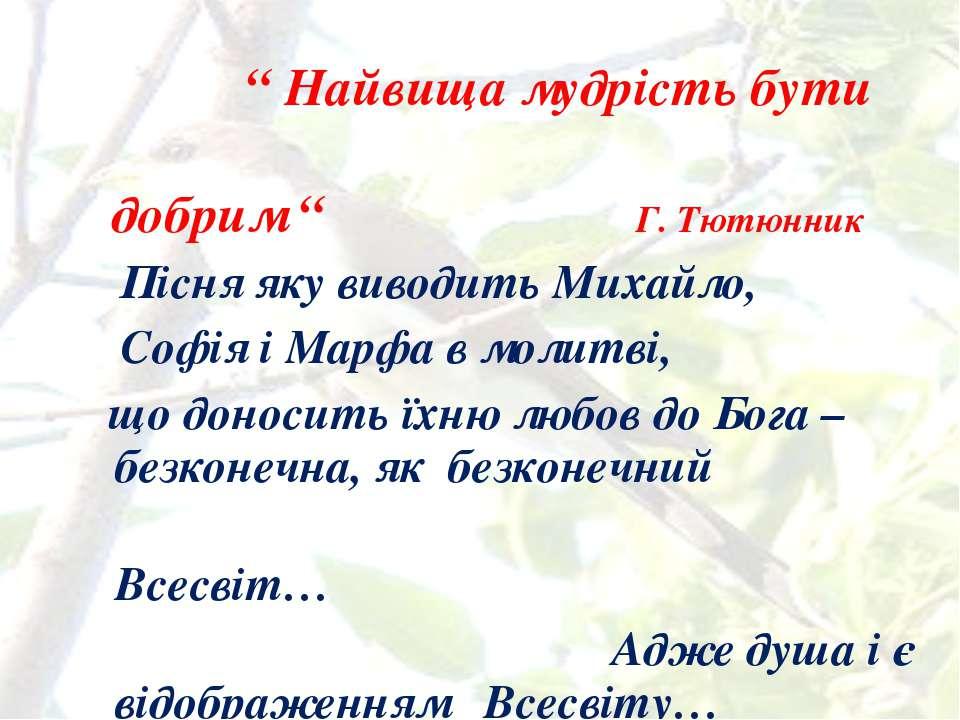 """"""" Найвища мудрість бути добрим """" Г. Тютюнник Пісня яку виводить Михайло, Софі..."""