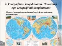 2. Географічні координати. Поняття про географічні координати Широта і довгот...