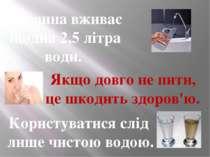 Людина вживає щодня 2,5 літра води. Якщо довго не пити, це шкодить здоров'ю. ...