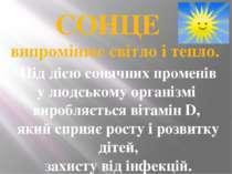 СОНЦЕ Під дією сонячних променів у людському організмі виробляється вітамін D...