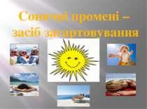 Сонячні промені – засіб загартовування