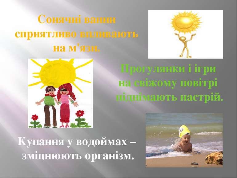 Сонячні ванни сприятливо впливають на м'язи. Прогулянки і ігри на свіжому пов...