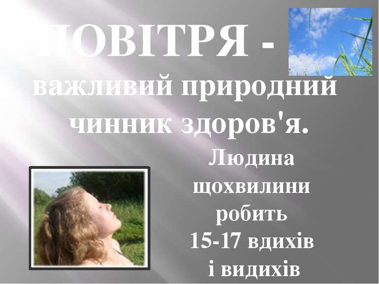 ПОВІТРЯ - Людина щохвилини робить 15-17 вдихів і видихів важливий природний ч...