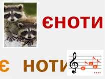 єноти є ноти
