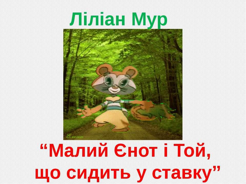 """Ліліан Мур """"Малий Єнот і Той, що сидить у ставку"""""""