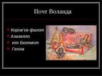 Почт Воланда Коров'єв-фагот Азазелло кіт Бегемот Гелла