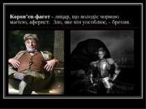 Коров'єв-фагот - лицар, що володіє чорною магією, аферист. Зло, яке він уособ...