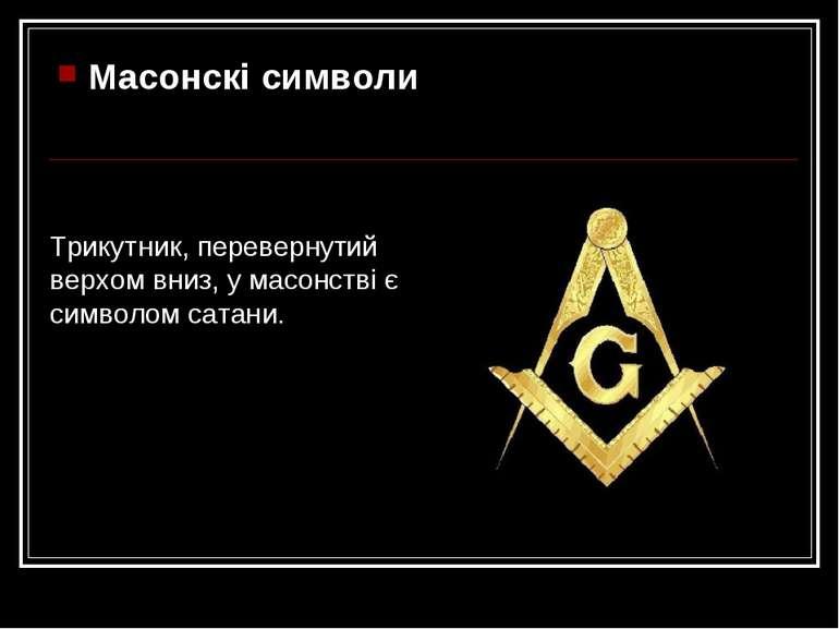 Масонскі символи Трикутник, перевернутий верхом вниз, у масонстві є символом ...