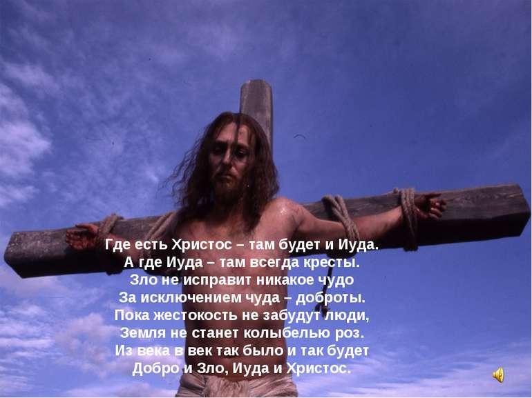 Где есть Христос – там будет и Иуда. А где Иуда – там всегда кресты. Зло не и...