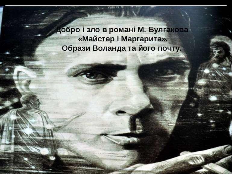 Добро і зло в романі М. Булгакова «Майстер і Маргарита». Образи Воланда та йо...