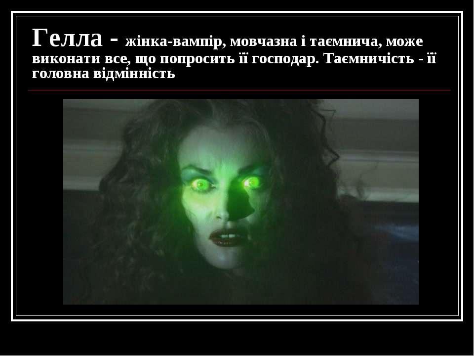 Гелла - жінка-вампір, мовчазна і таємнича, може виконати все, що попросить її...