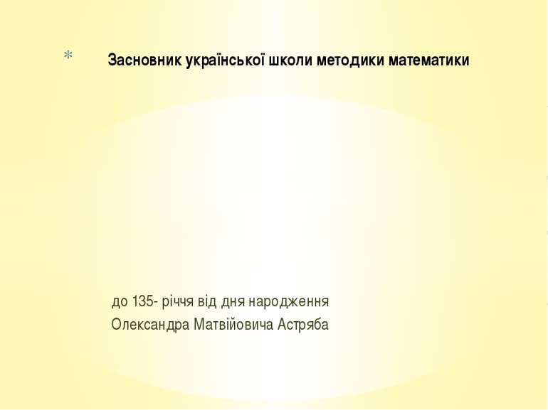 до 135- річчя від дня народження Олександра Матвійовича Астряба Засновник укр...