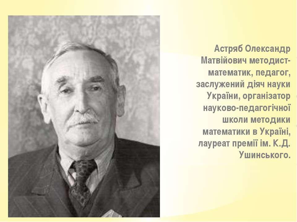 Астряб Олександр Матвійович методист-математик, педагог, заслужений діяч наук...
