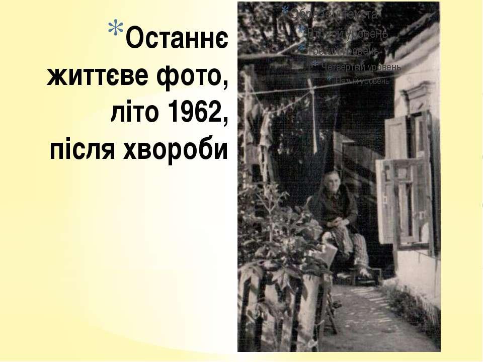 Останнє життєве фото, літо 1962, після хвороби
