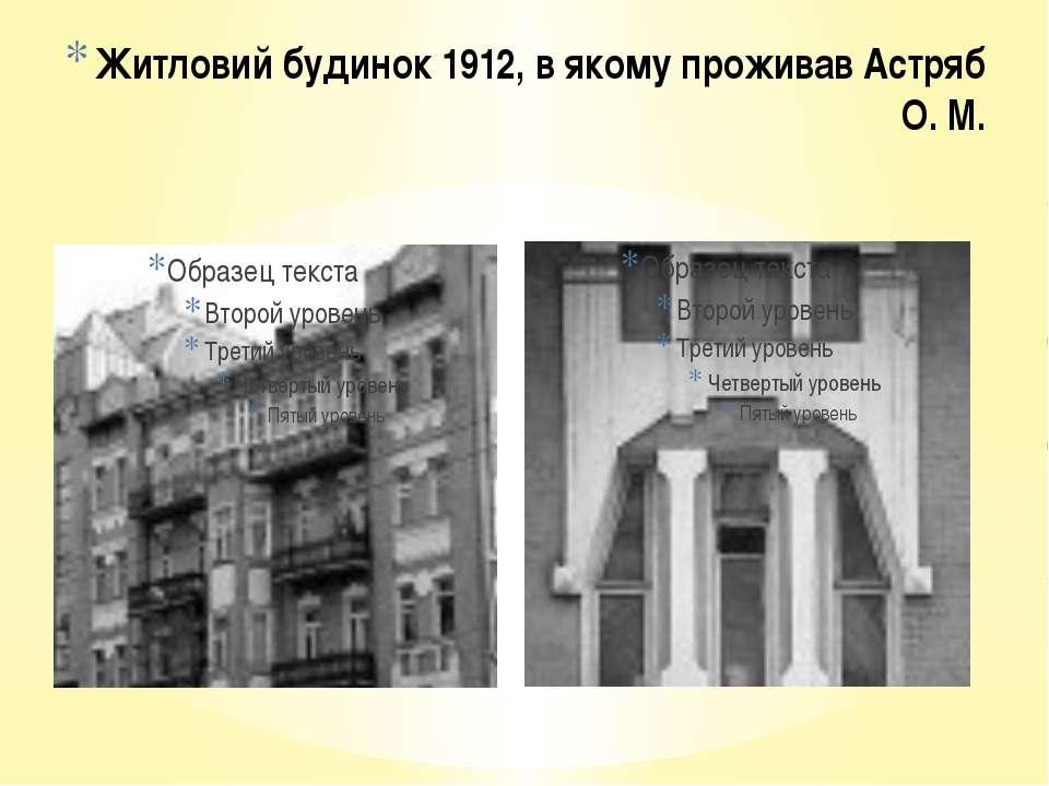 Житловий будинок 1912, в якому проживав Астряб О. М.