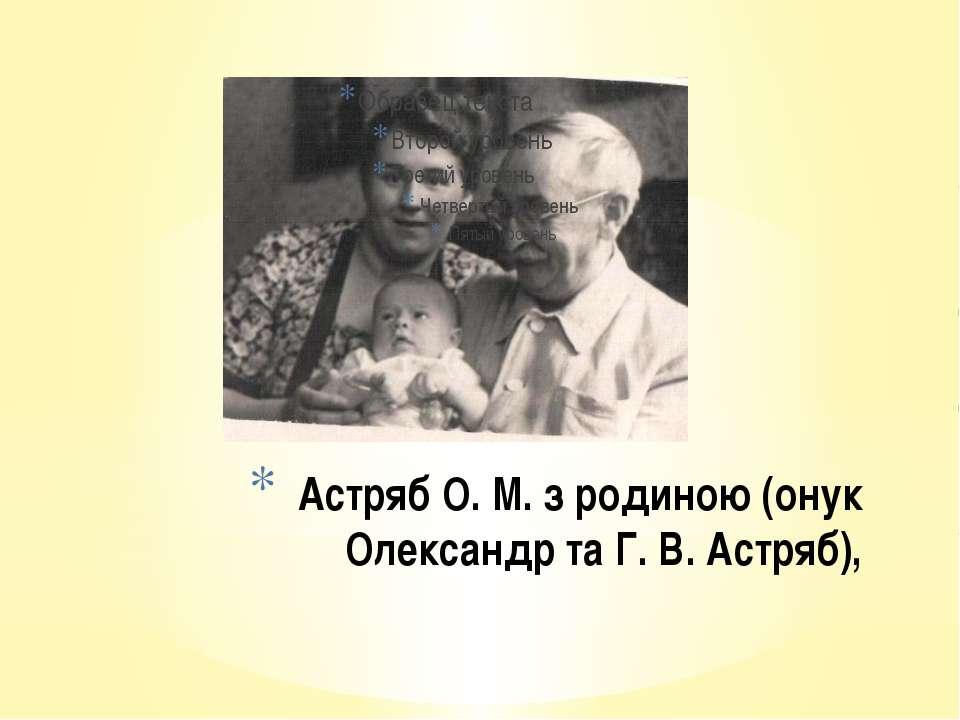 Астряб О. М. з родиною (онук Олександр та Г. В. Астряб),