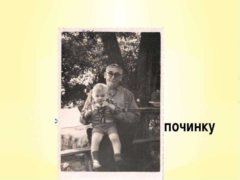 З онуком на відпочинку