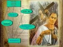 М.Кононов © 2009 E-mail: mvk@univ.kiev.ua * Настане царство істини Свобода і ...