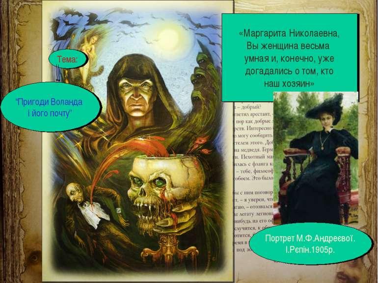 М.Кононов © 2009 E-mail: mvk@univ.kiev.ua * «Маргарита Николаевна, Вы женщина...